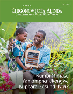 Chigongwi cha Alinda Na. 6 2017 | Kumbi Mphasu Yamampha Ukongwa Kuphara Zosi ndi Niyi?