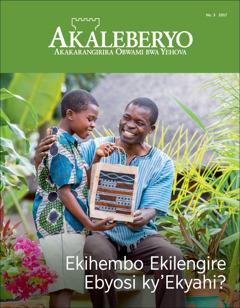 Akaleberyo Na. 3 2017 | Ekihembo Ekilengire Ebyosi ky'Ekyahi?