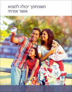משפחתך יכולה למצוא אושר אמיתי