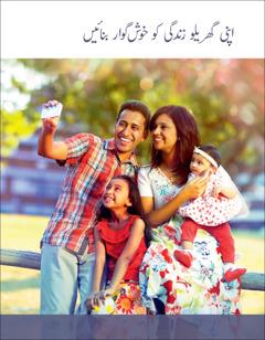 """کتاب """"اپنی گھریلو زندگی کو خوشگوار بنائیں"""""""