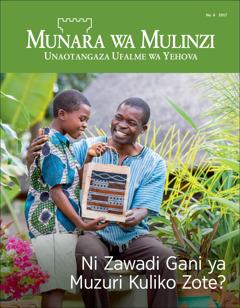 Munara wa Mulinzi Na. 6 2017   Ni Zawadi Gani ya Muzuri Kuliko Zote?