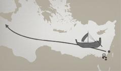 یافا سے ترسیس کا سمندری راستہ
