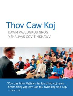 Daim Ntawv Caw Tuaj Kev Sib Txoos
