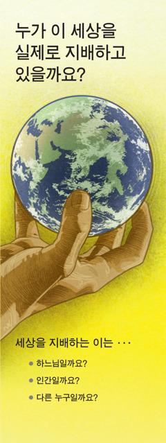 누가 이 세상을 실제로 지배하고 있을까요?