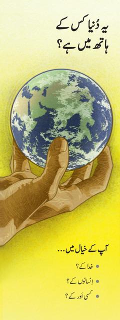 یہ دُنیا کس کے ہاتھ میں ہے؟