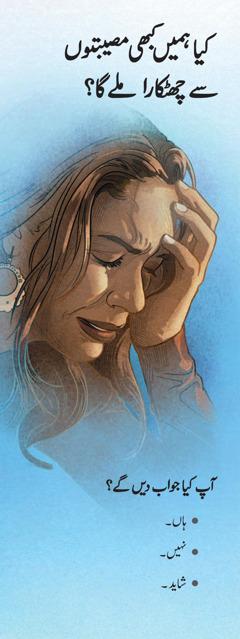 کیا ہمیں کبھی مصیبتوں سے چھٹکارا ملے گا؟