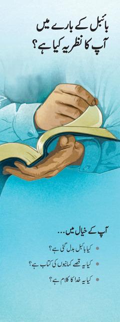 بائبل کے بارے میں آپ کا نظریہ کیا ہے؟