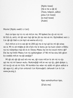Wema-sɛ́dó-mɛ sín kpɔ́ndéwú ɖé