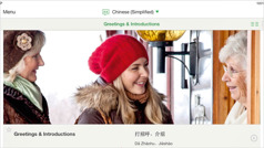 En scene fra videoen 'Bli Jehovas venn: Forkynn på et annet språk'. Den siden på 'JW Language'- appen som inneholder hilsener og innledninger.