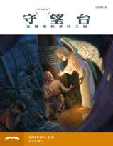 《守望台》研讀版2020年11月。