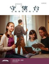 《守望台》研讀版2020年12月。