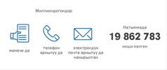 2015-жылы Эскерүү кечесине 19 862 783 киши келди. Аларды чакырыш үчүн ар кандай ыкмалар колдонулду