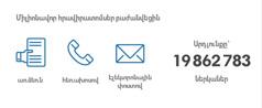 Տարբեր կերպերով հրավիրատոմսեր բաժանելու շնորհիվ 2015 թ. Հիշատակի երեկոյին ներկա եղավ 19862783 մարդ