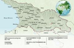 Χάρτης της Γεωργίας