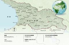 ジョージアの地図