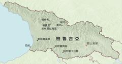 格魯吉亞地圖,標示先驅受委派傳道五個月的地區