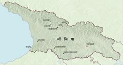 जॉर्जिया का एक नक्शा जिसमें वे इलाके दिखाए गए हैं जहाँ पायनियरों को पाँच महीनों के लिए भेजा गया था