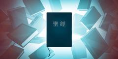 一本聖經,它的背後有許多參考書。