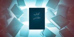 کتاب مقدّس در کنار کتابهای تحقیقی