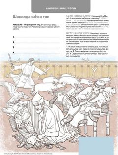 Јүкләјә биләҹәјини шәкилли тапшырыглар