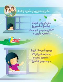 ჩამოსატვირთი ბიბლიური გაკვეთილი ბავშვებისთვის