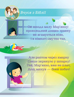 Цей біблійний урок для дітей доступний для завантаження
