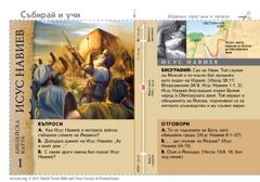 Библейска карта: Исус Навиев