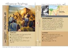 ბიბლიური ბარათი— იესო ნავეს ძე