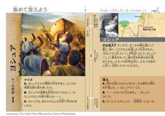 ヨシュアの聖書カード