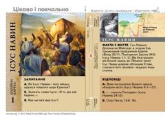 Біблійна картка: Ісус Навин