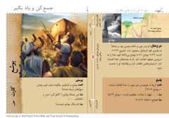 کارت کتاب مقدّس در مورد یوشَع