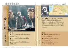 ダニエルの聖書カード