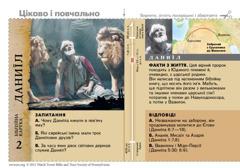 Біблійна картка: Даниїл