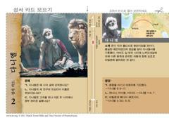 다니엘 성서 카드