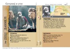 Библиска картичка: Даниел