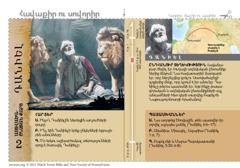 Աստվածաշնչյան քարտ. Դանիել