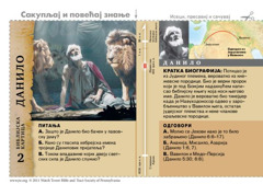 Библијска картица: Данило