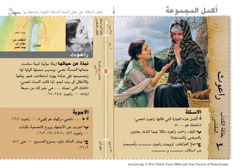 شخصية في بطاقة: راعوث