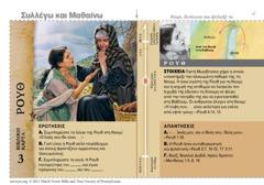 Βιβλική Κάρτα Ρουθ