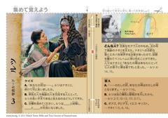 ルツの聖書カード