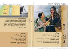 כרטיס מקראי — רות