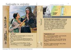 Աստվածաշնչյան քարտ. Հռութ