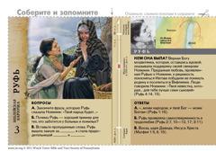 Библейская карточка о Руфи