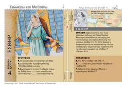 Βιβλική Κάρτα Εσθήρ