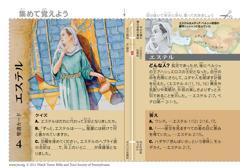エステルの聖書カード