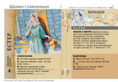 Біблійна картка: Естер