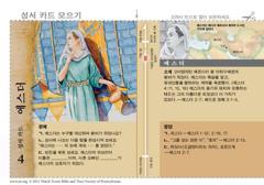 에스더 성서 카드