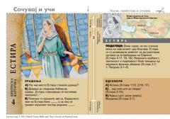 Библиска картичка: Естира