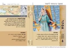 כרטיס מקראי — אסתר