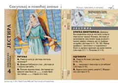 Библијска картица: Јестира